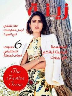 Zeina Al Anaka Magazine December 2014