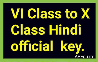 VI Class to X Class Hindi official  key