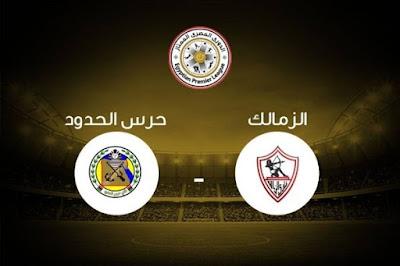 مشاهدة مباراة الزمالك وحرس الحدود 12-10-2020 بث مباشر في الدوري المصري