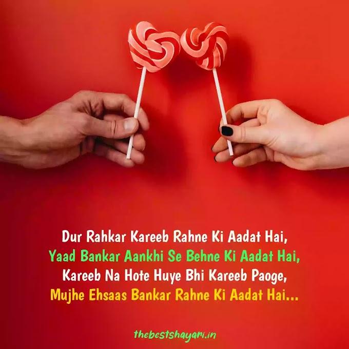 रोमांटिक शायरी - Romantic Love Shayari in Hindi with Images