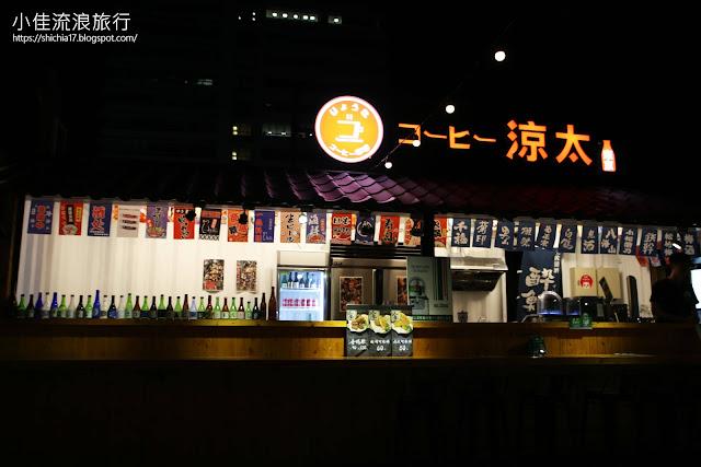 新竹走跳貨櫃市集餐廳,涼太居酒屋