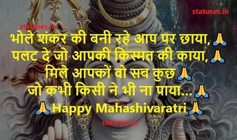 Mahashivratri 2019 Aayi Whatsapp Status in Hindi & English