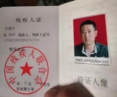 山东伤残军人张耀东因举报村支书被困北京积水潭医院
