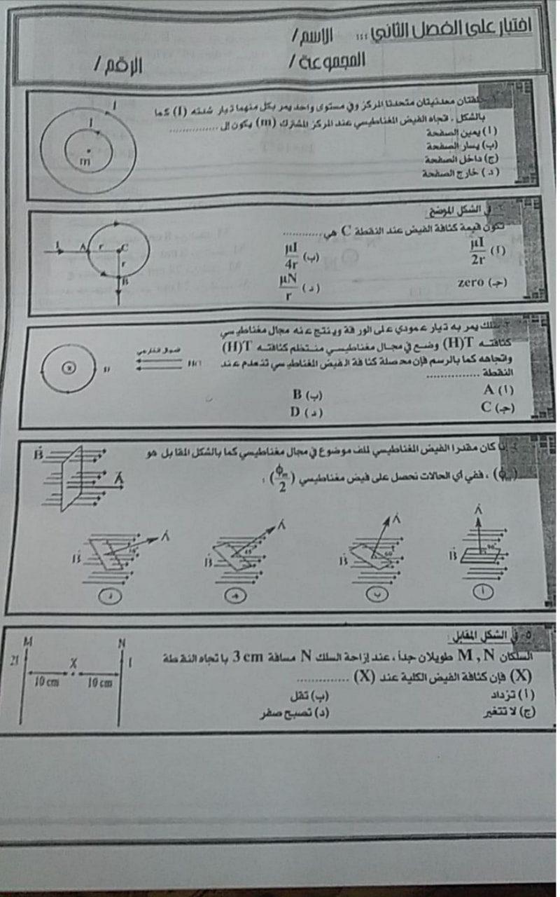 تجميع لمراجعات و امتحانات الفيزياء     للصف الثالث الثانوى 2021  للتدريب و الطباعة  5