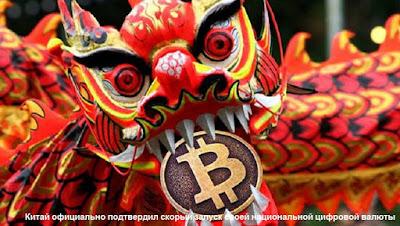 Китай официально подтвердил скорый запуск своей национальной цифровой валюты