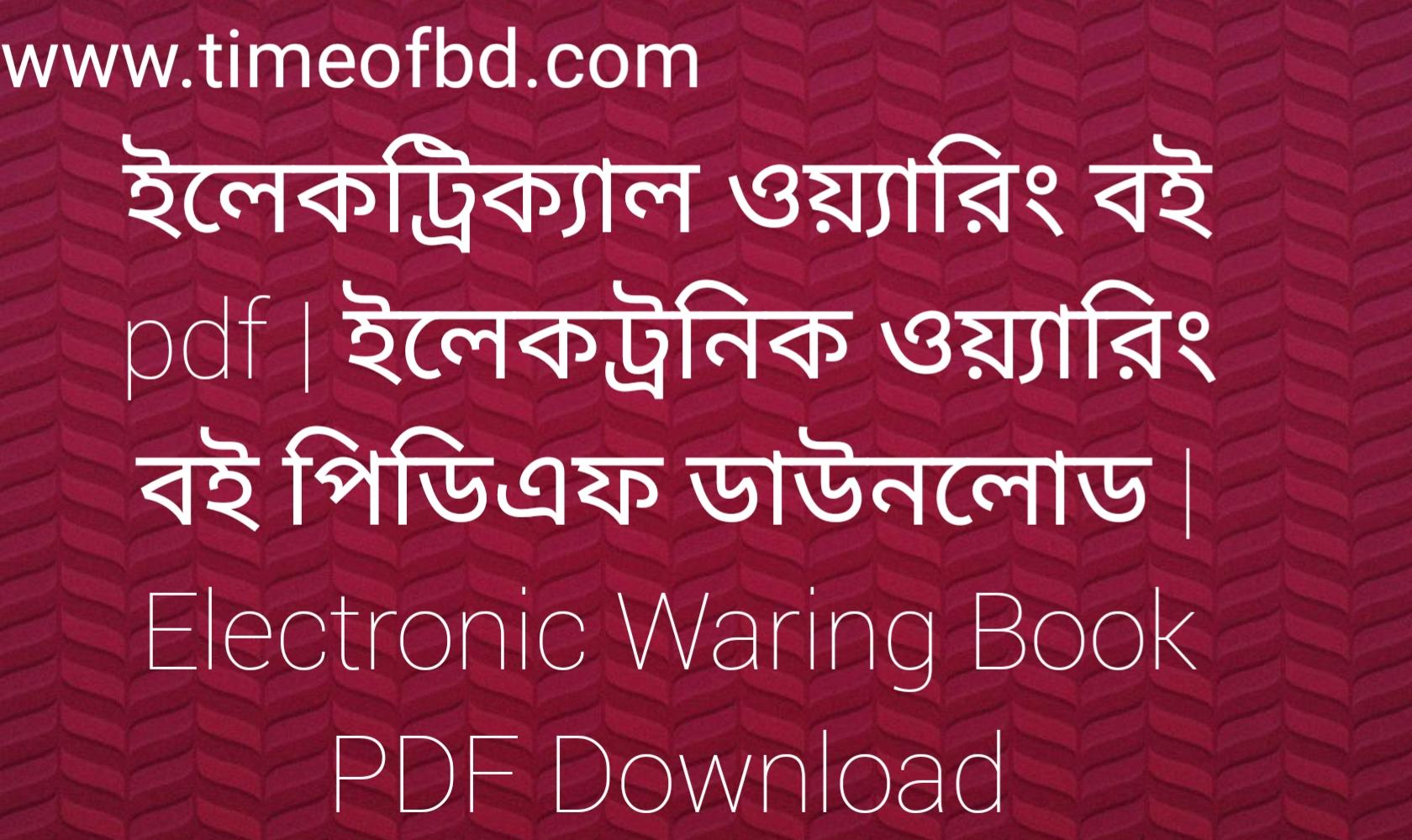 ইলেকট্রিক্যাল ওয়্যারিং বই pdf, ইলেকট্রনিক ওয়্যারিং বই পিডিএফ ডাউনলোড, ইলেকট্রনিক ওয়্যারিং বই পিডিএফ, ইলেকট্রিক্যাল ওয়্যারিং বই pdf download,