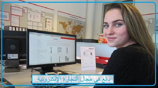 اوسبيلدونغ بائع/بائعة في مجال التجارة الإلكترونية Kaufmann/-frau im E-Commerce