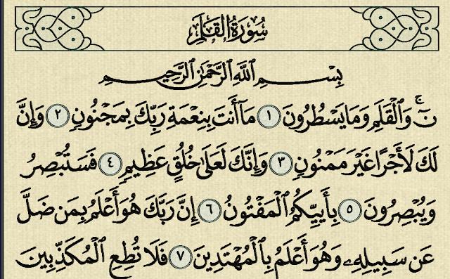 شرح وتفسير سورة القلم surah Al-Qalam