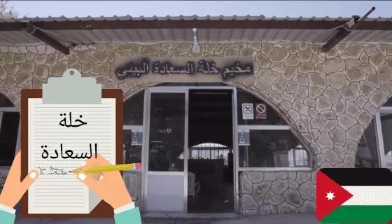 خلة السعادة   السياحة في الأردن