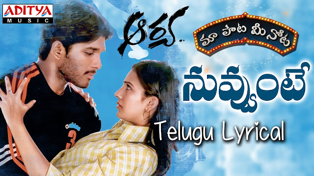 Aarya 2 (2009) Telugu Mp3 Songs Free Download | AtoZmp3