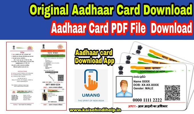 how to download aadhaar card pdf file | Aadhaar card pdf download kaise kare | umang app se apna aadhaar card download kaise kare