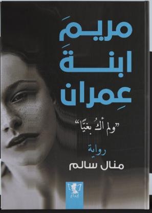 رواية مريم ابنة عمران ( ولم أك بغيا ) - الكاتبة منال سالم
