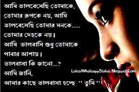 Shubh Ratri Sms In Bengali Language Shuvo Ratri Sms In Bengali