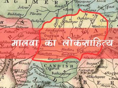 Malwa Ka lok Sahitya