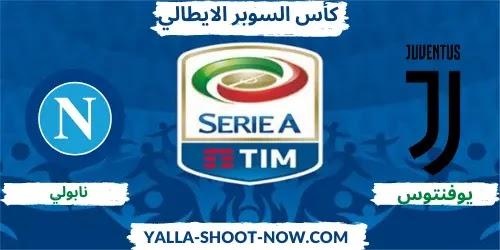 موعد مباراة يوفنتوس ونابولي نهائي كأس السوبر الايطالي