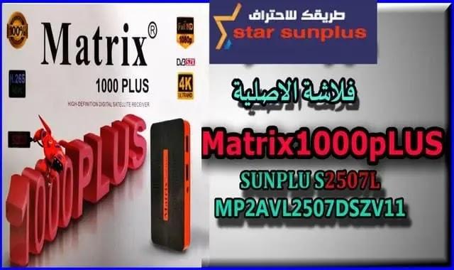 فلاشه الاصلية Matrix 1000 PLUS