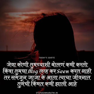 Emotional Status In Marathi