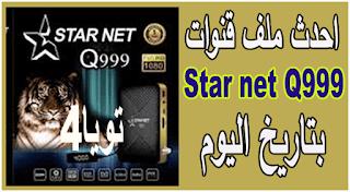 احدث ملف قنوات Star net Q999 بتاريخ اليوم