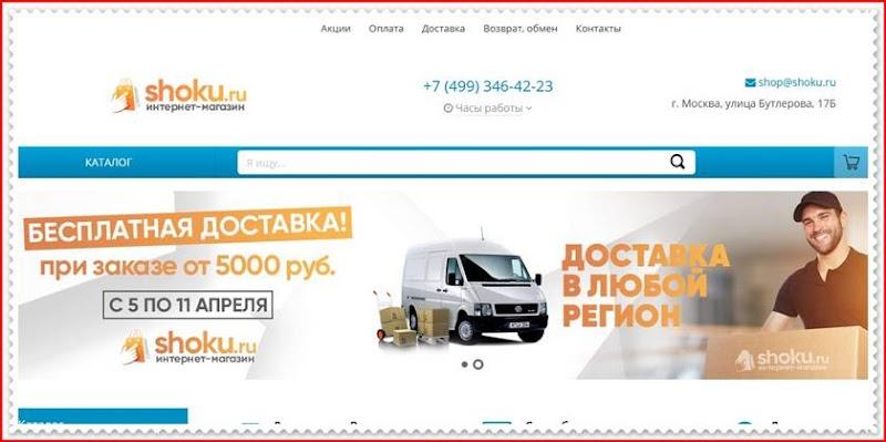Мошеннический сайт shoku.ru – Отзывы, мошенники, развод! Фальшивый магазин