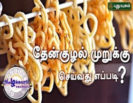 Azhaikalam Samaikalam 29-05-2017 Puthuyugam Tv