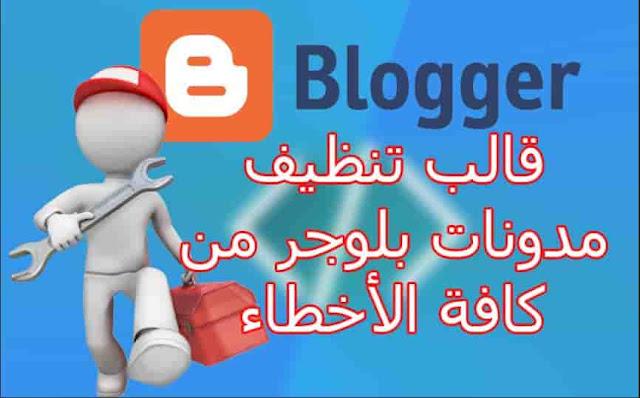 قالب تنظيف مدونات بلوجر وتصحيح كل الأخطاء .فقط انسخ الكود ومبروك عليك المدونة نظيفة