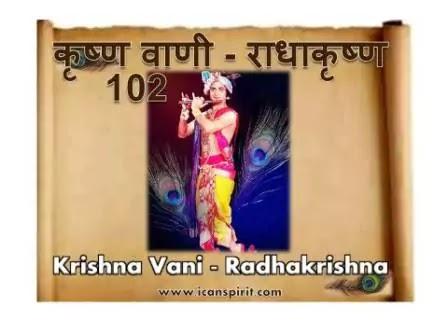 Radhakrishna-krishnavani 102