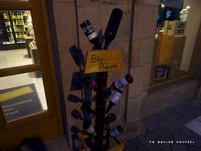 Δέντρο με μπύρες στη Γερμανία / Bier Baum, tree with beer bottles in Germany