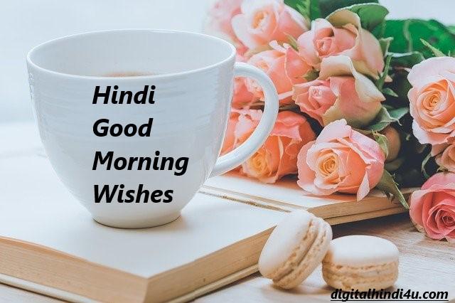 Hindi Good Morning Wishes image