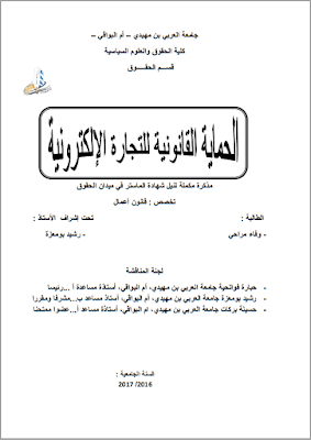 مذكرة ماستر: الحماية القانونية للتجارة الإلكترونية PDF