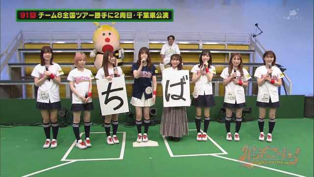 Team 8 no Kanto Hakusho ep91