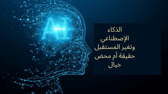 الذكاء الإصطناعي وتغير المستقبل حقيقة أم محض خيال