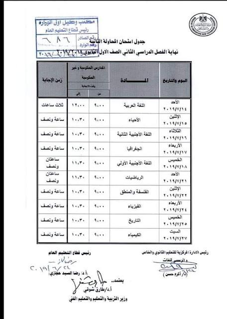 جدول امتحانات اولى ثانوى للغير ناجحين فى المواد التى تضاف للمجموع
