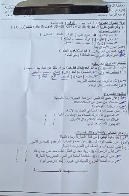 مجمع امتحانات الثانى الإعدادى تربية إسلامية ترم أول2020 80881222_2633594416872556_979805327253831680_n