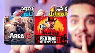 تحميل لعبة red dead redemption 2 الاصلية للاندرويد