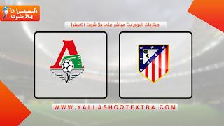نتيجة مباراة اتلتيكو مدريد ولوكوموتيف موسكو اليوم 03-11-2020 في دوري أبطال أوروبا