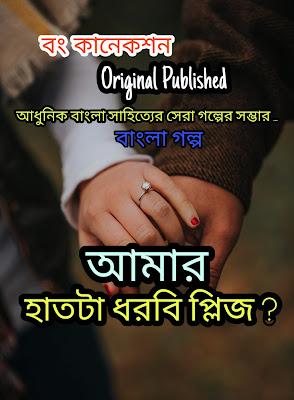বাংলা গল্প - আমার হাতটা ধরবি প্লিজ ? - পূজো সংখ্যা - Bengali Story