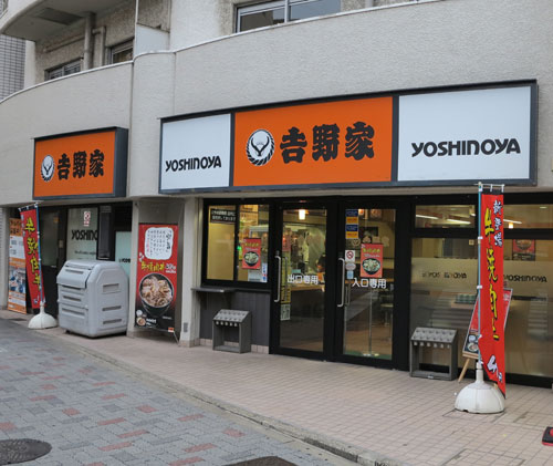 Yoshinoya restaurant in Nagoya