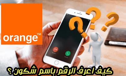 كود معرفة اسم صاحب شريحة الاتصال SIM في أورنج تونس كيف اعرف الرقم باسم من في هاتفي في orange ؟ كيفاش نعرف الرقم في تلفوني باسم شكون ؟ طريقة معرفة الرقم في هاتفي أورنج باسم من ؟