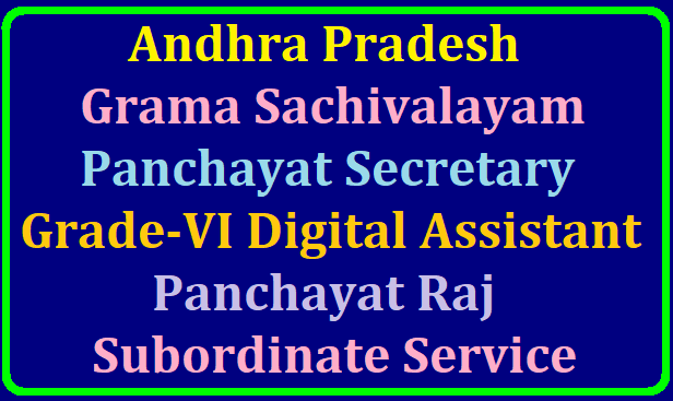 AP Grama Sachivalayam Panchayat Secretary Grade-VI (Digital Assistant), Panchayat Raj Subordinate Service (General Recruitment) /2019/07/ap-grama-sachivalayam-panchayat-secretary-grade6-digital-assistant-panchayat-raj-subordinate-service-general-recruitment-gramasachivalayam.ap.gov.in-psc.ap.gov.in-wardsachivalayam.ap.gov.in.html