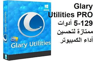 Glary Utilities PRO 5-129 أدوات ممتازة لتحسين أداء الكمبيوتر