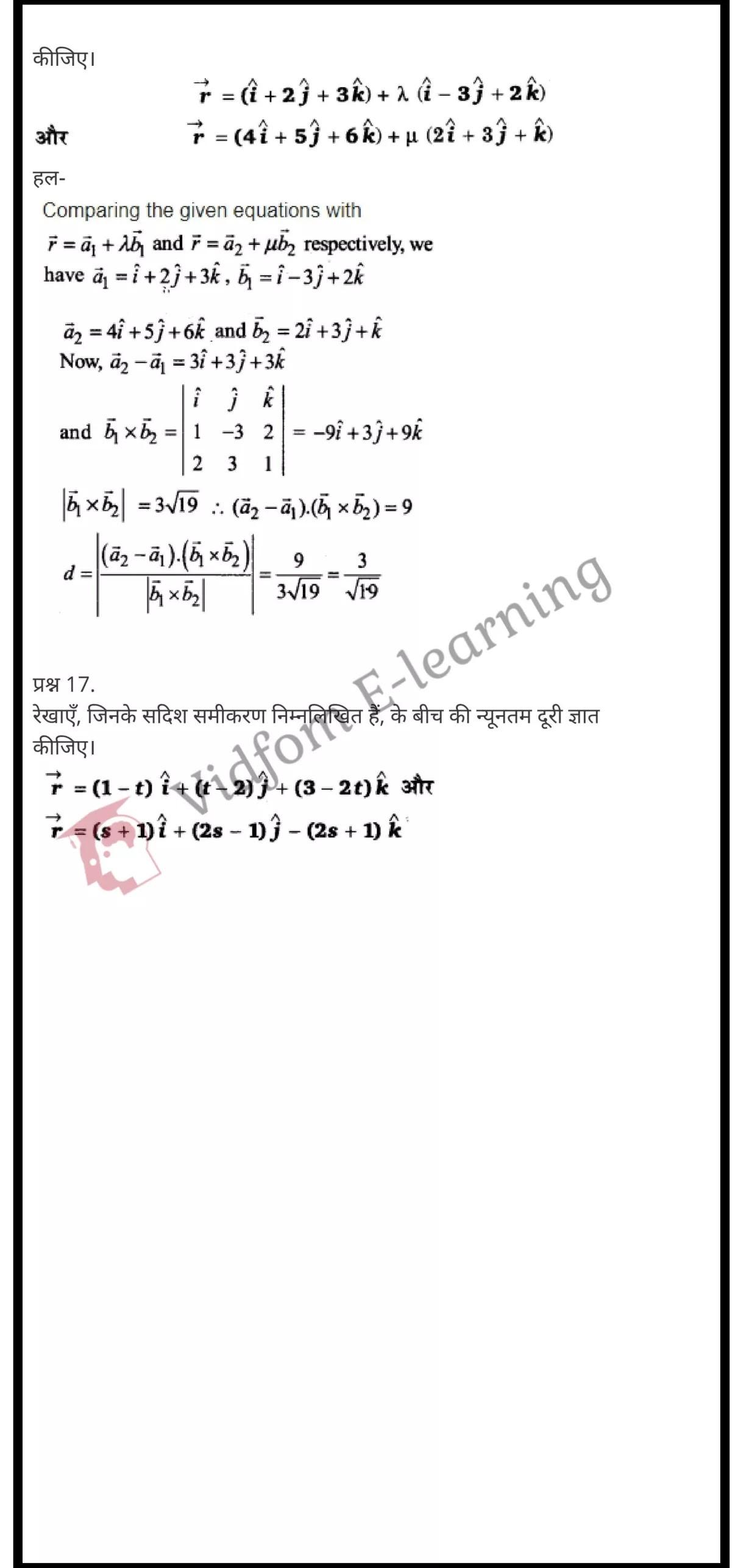 class 12 maths chapter 11 light hindi medium 10
