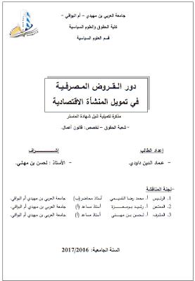 مذكرة ماستر: دور القروض المصرفية في تمويل المنشأة الاقتصادية PDF