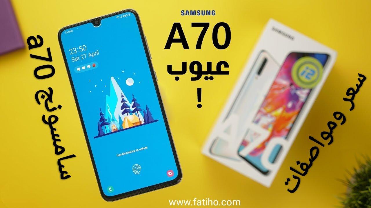 سعر ومواصفات سامسونج Samsung Galaxy a70