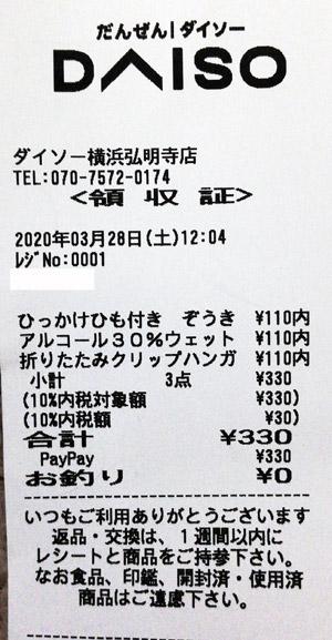 ダイソー 横浜孔明寺店 2020/3/28 のレシート