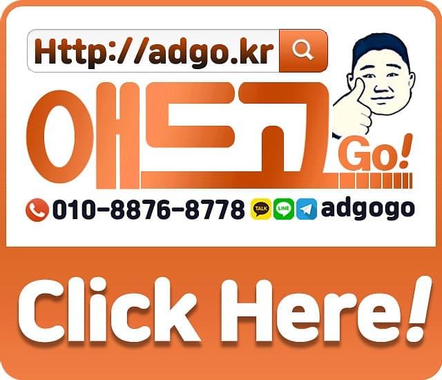 광주남구키워드광고대행