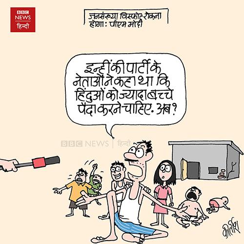 population cartoon, cartoons on politics, indian political cartoon, narendra modi cartoon, 15 august cartoon
