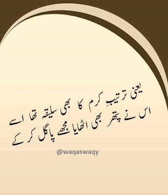 Yani Tarteeb-e-Karam