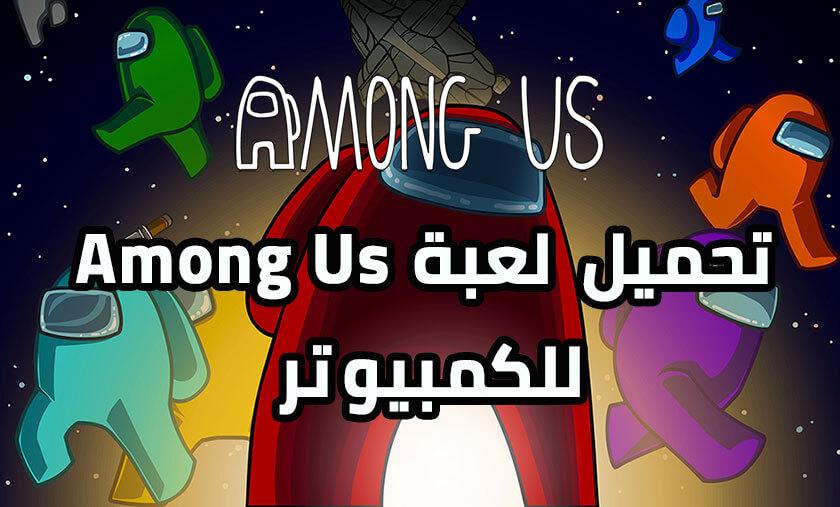 تحميل لعبة among us للكمبيوتر من ميديا فاير