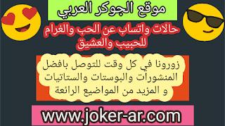 حالات واتساب عن الحب والغرام للحبيب والعشيق 2019 - الجوكر العربي
