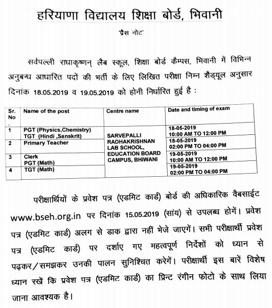 image : HBSE SRS Bhiwani Exam Schedule 2019 @ TeachMatters